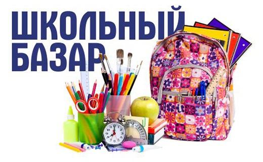 С 26 июля в Оренбурге начали работу школьные базары